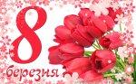 8bereznya_buket_kvitiv.jpg